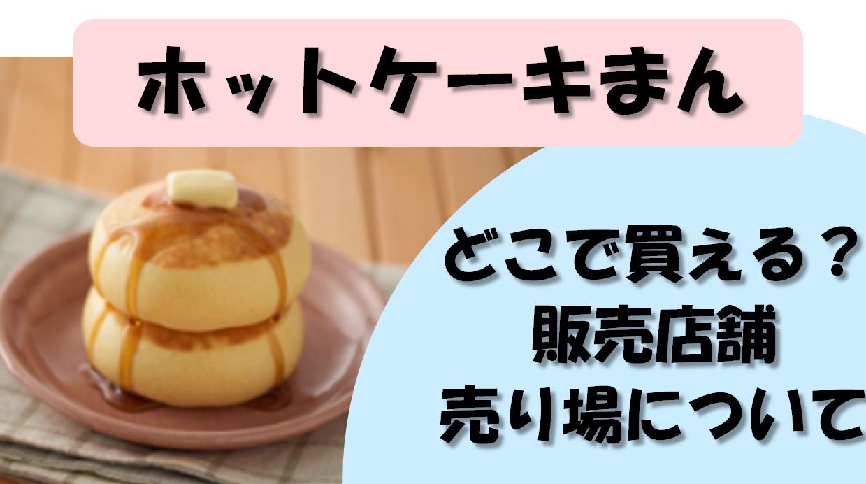 まん ホット ケーキ