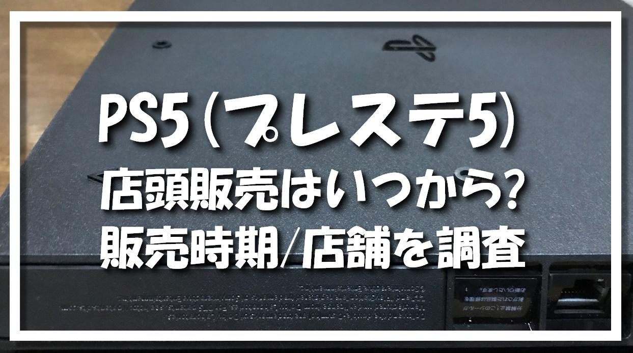 定価 プレステ 5