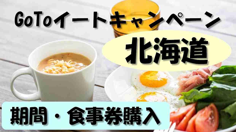 食事 北海道 券 イート ゴートゥー